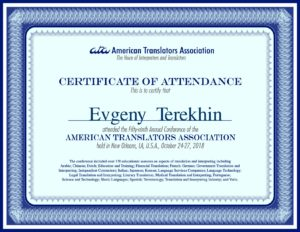 ATA Conference Certificate of Attendance