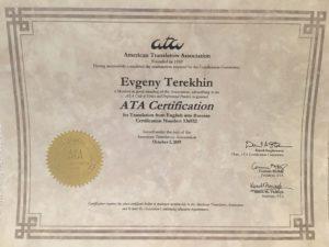 Сертификат переводчика ATA
